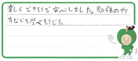 T君(浜松市)からの口コミ