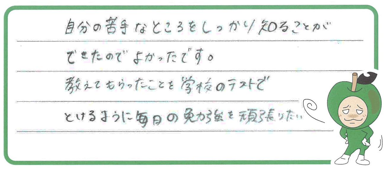 アッキーちゃん(福岡市南区)からの口コミ