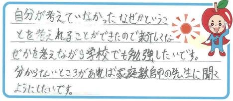 Y君(鳥取市)からの口コミ