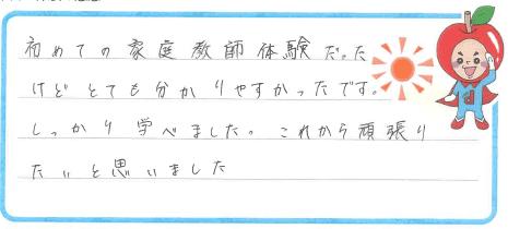 Kちゃん(高松市)からの口コミ
