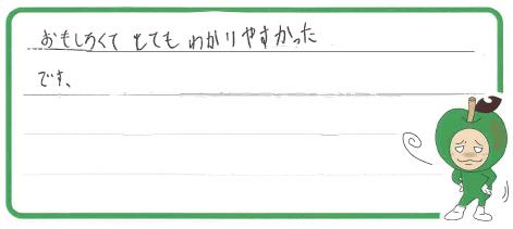 S君(神戸市北区)からの口コミ