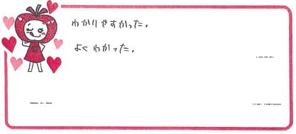Kちゃん(神戸市垂水区)からの口コミ