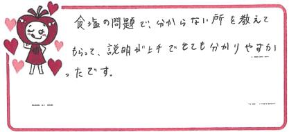 Hちゃん。(和歌山市)からの口コミ