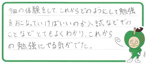 Sちゃん(名古屋市)からの口コミ