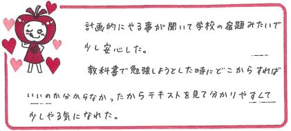 Iちゃん(大阪市港区)からの口コミ