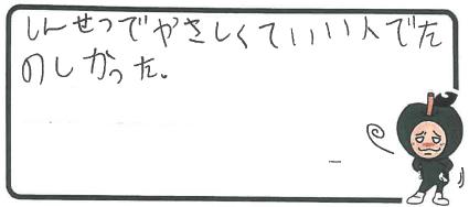 T君(神戸市長田区)からの口コミ
