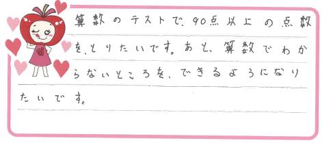 Aちゃん(倉敷市)からの口コミ