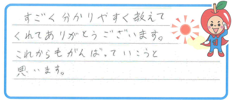 かすみちゃん(福岡市東区)からの口コミ