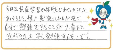 T君(名古屋市天白区)からの口コミ