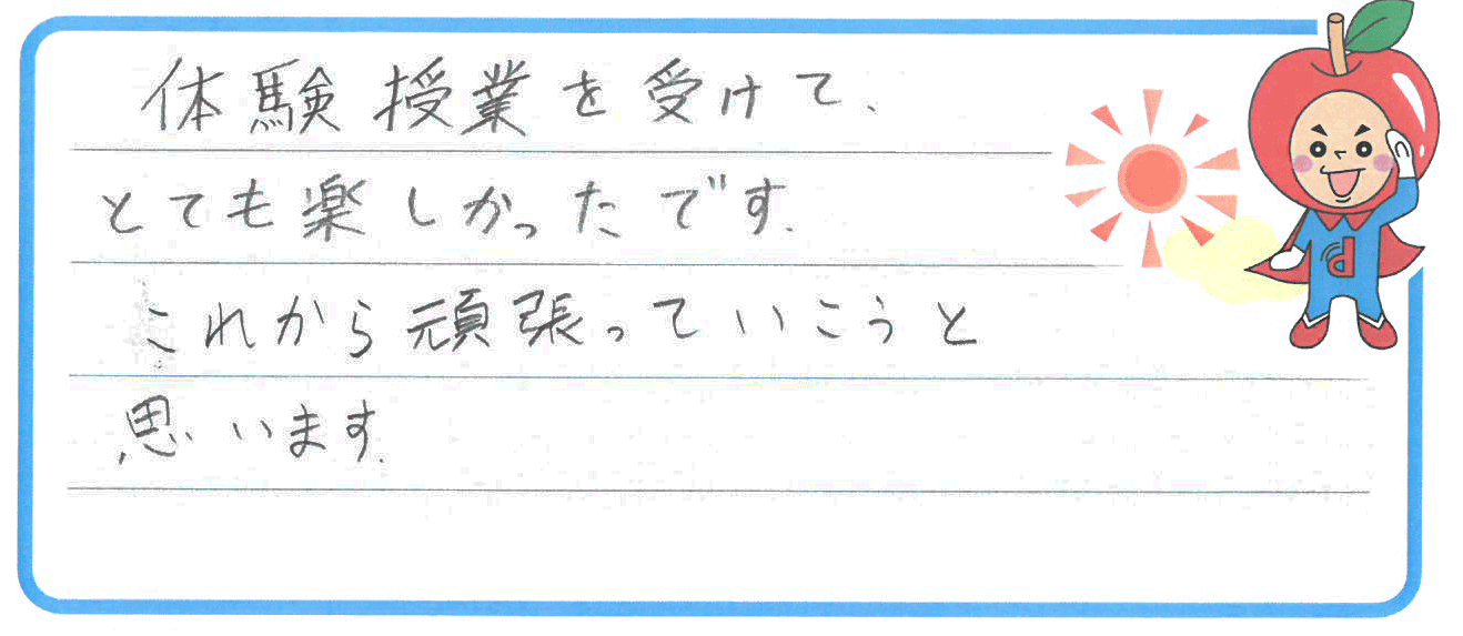 T君(福岡市中央区)からの口コミ
