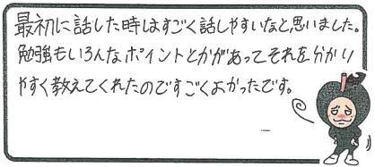 S君(大阪市都島区)からの口コミ