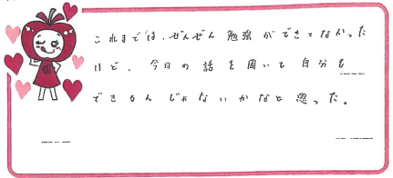 Kちゃん(神戸市東灘区)からの口コミ