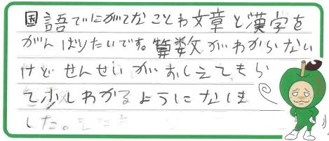 Aちゃん(浜松市)からの口コミ