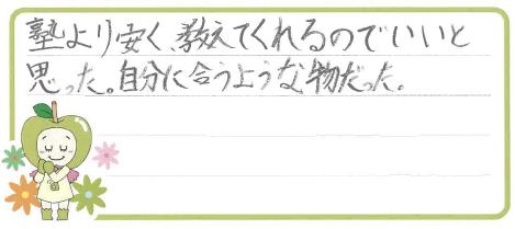 Hちゃん(倉敷市)からの口コミ