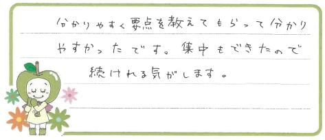 Sちゃん(東広島市)からの口コミ