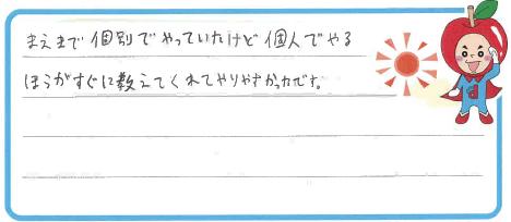 R君(加賀市)からの口コミ
