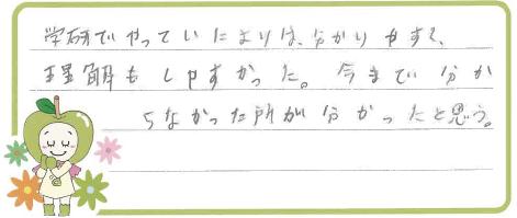 T君(上田市)からの口コミ