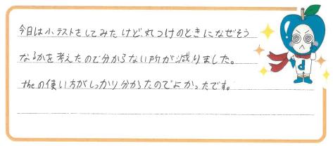 S君(松山市)からの口コミ