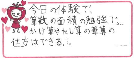 Aちゃん(神戸市兵庫区)からの口コミ