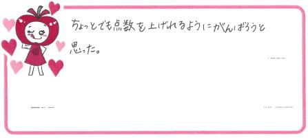 Sちゃん(神戸市長田区)からの口コミ