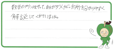 N君(福山市)からの口コミ