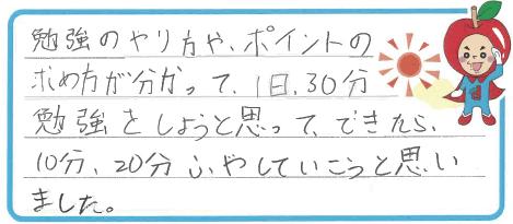 S君(岐阜市)からの口コミ