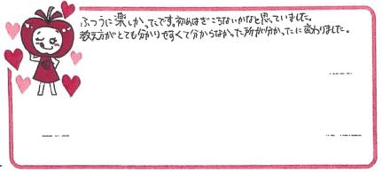Aちゃん(大阪市城東区)からの口コミ