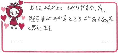 Rちゃん(大阪市城東区)からの口コミ
