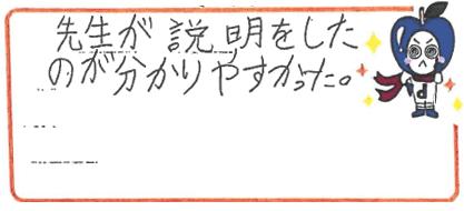 S君(大阪市北区)からの口コミ