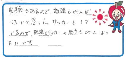 K君(大阪市阿倍野区)からの口コミ