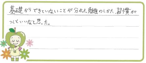 Kちゃん(岐阜市)からの口コミ