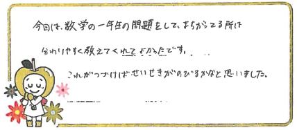 Mちゃん(神戸市須磨区)からの口コミ