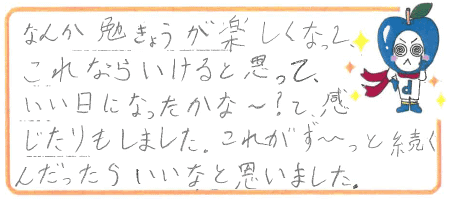 R君(大阪市平野区)からの口コミ