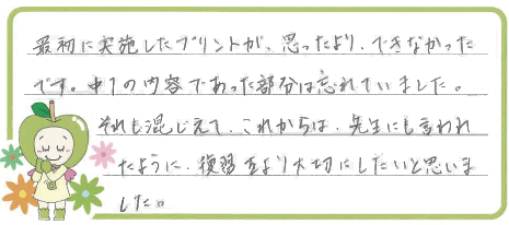 Sちゃん(浜松市)からの口コミ