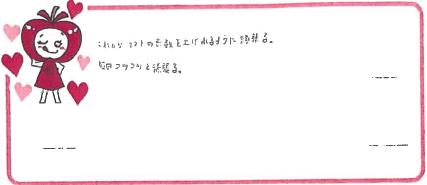 Mちゃん(堺市北区)からの口コミ