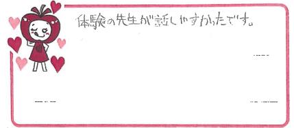 Jちゃん(大阪市西淀川区)からの口コミ