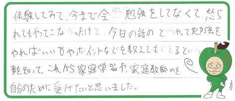 Y君(浜松市)からの口コミ